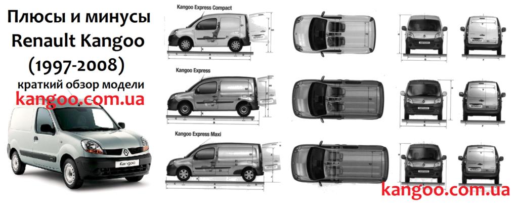 плюсы и минусы модели Renault Kangoo